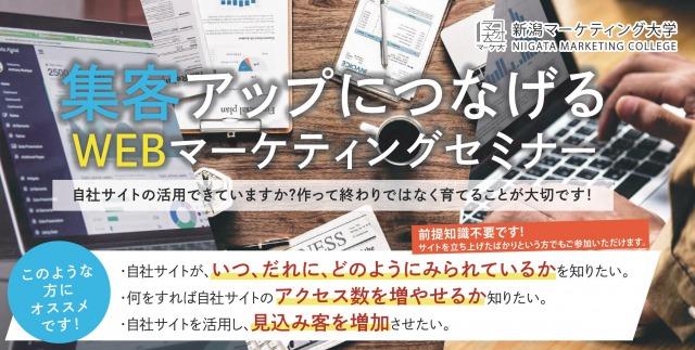 マーケ大5月専門講座_武田