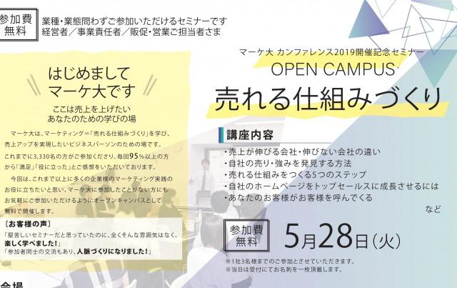 【5月開催】マーケ大 春のオープンキャンパス