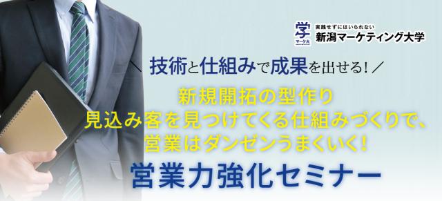 【終了】9月専門講座:営業力強化セミナー
