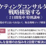 【終了】1月特別講座:販売戦略マップ構築セミナー