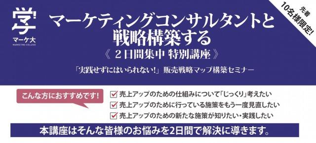 【終了】2月特別講座:販売戦略マップ構築セミナー