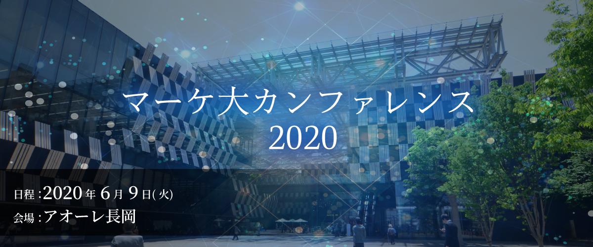 マーケ大カンファレンス2020