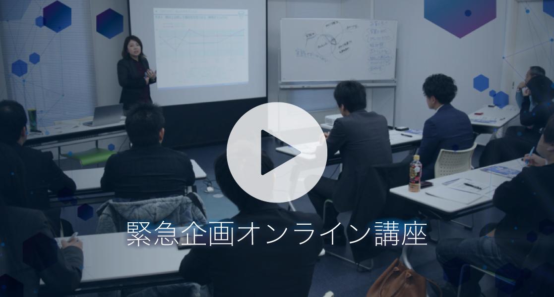 【終了】オンライン講座