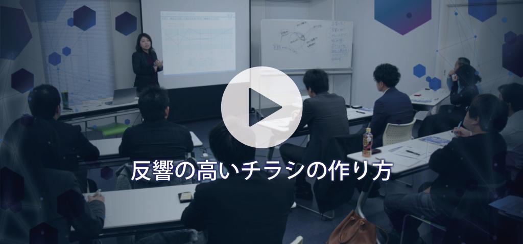 【視聴可】オンライン講座:反響の高いチラシの作り方