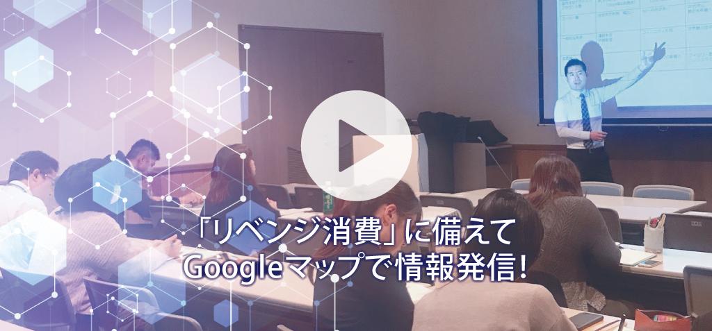 【視聴可】オンライン講座:店舗集客のためのGoogleマイビジネス