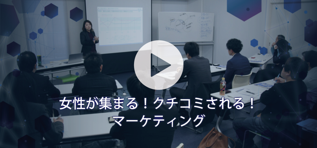 【終了】オンライン講座:女性が集まる!クチコミされる!マーケティング