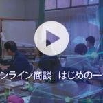 【終了】オンライン基礎講座:オンライン商談 はじめの一歩
