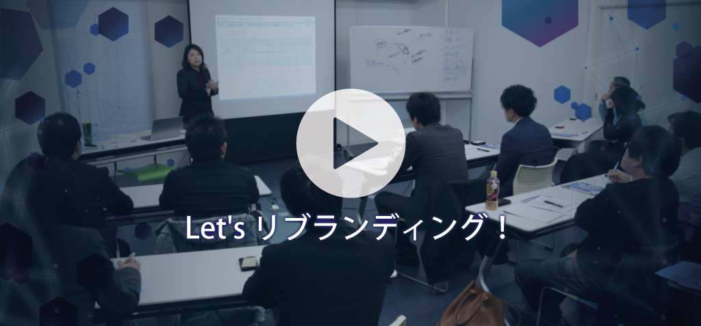 【終了】オンライン基礎講座:Let's リブランディング!