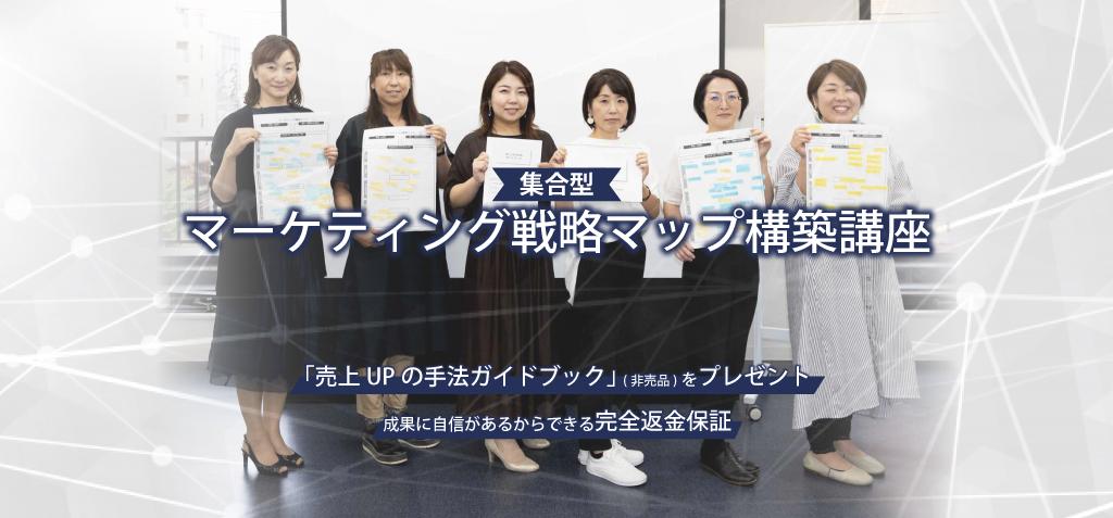 【集合型】マーケティング戦略マップ構築講座