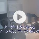 【終了】オンライン基礎講座:ターゲットから考えるソーシャルメディアの使い方