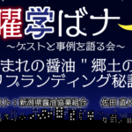 【公開中】火曜学ばナイト:新潟生まれの醤油