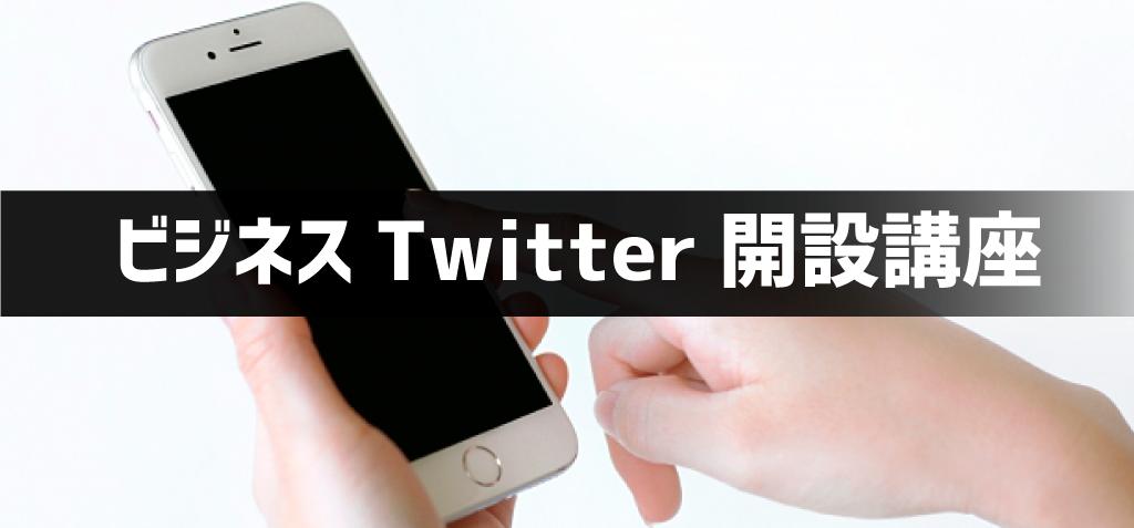 【終了】専門講座:ビジネスTwitter開設講座