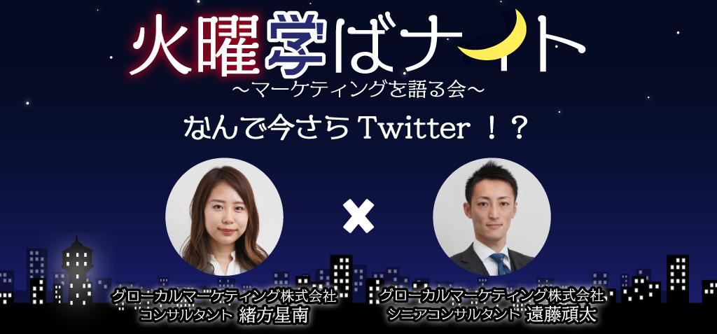 【公開中】火曜学ばナイト:なんで今さらTwitter!?