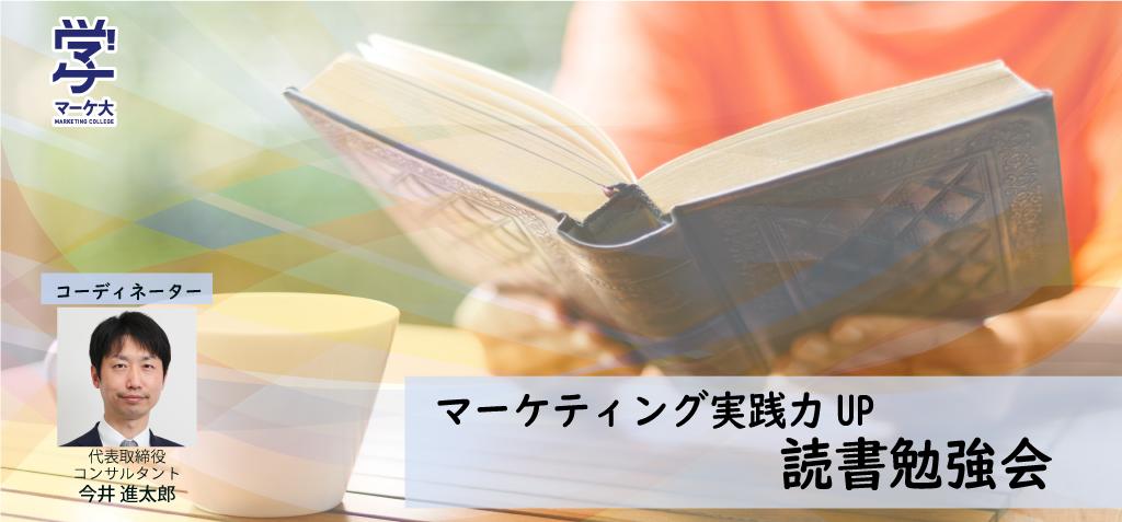 【終了】マーケティング実践力UP  ~読書勉強会~