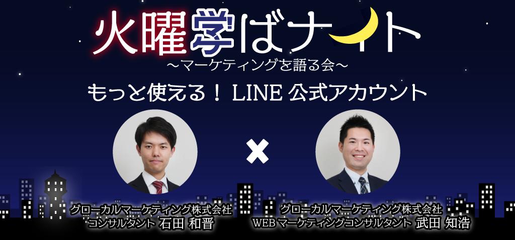【公開中】火曜学ばナイト:もっと使える!LINE公式アカウント