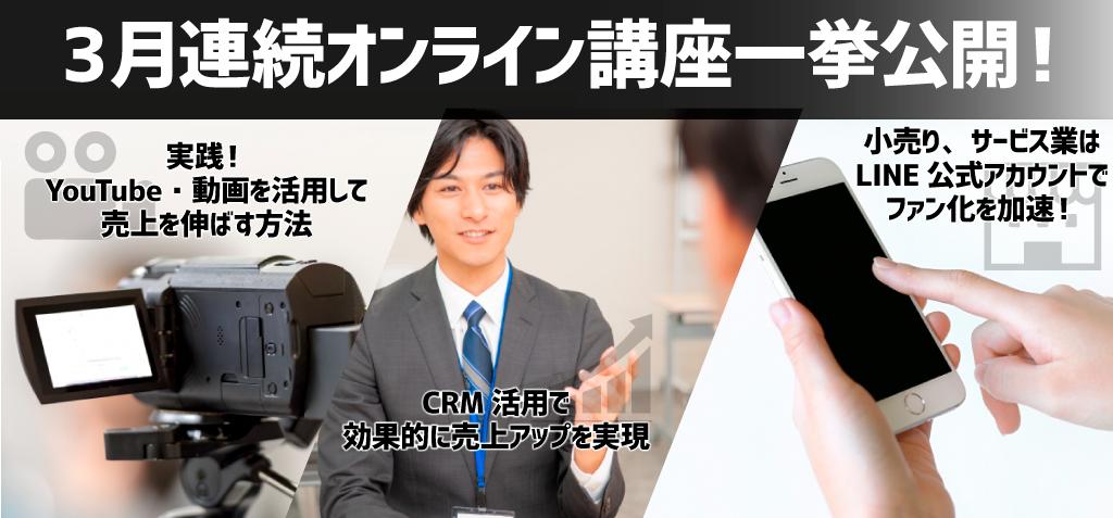 【終了】3月連続オンライン講座!YouTube活用、CRM活用、LINE公式アカウント活用