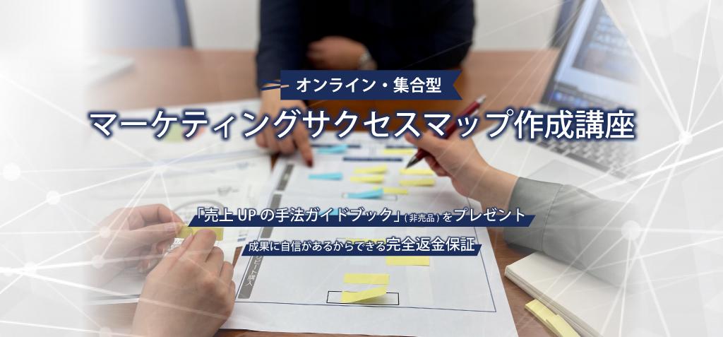 【申込受付中】集合型:マーケティングサクセスマップ作成講座(長岡会場)