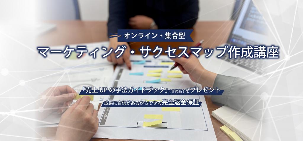 【終了】マーケティング・サクセスマップ作成講座(集合型)