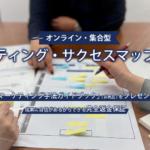 【申込受付中】マーケティング・サクセスマップ作成講座