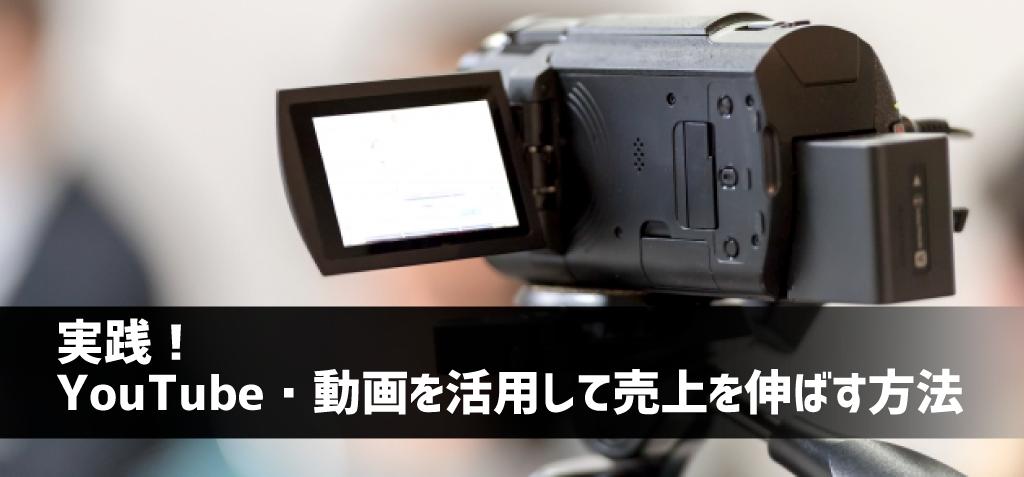 【申込受付中】専門講座:実践!YouTube・動画を活用して売上を伸ばす方法