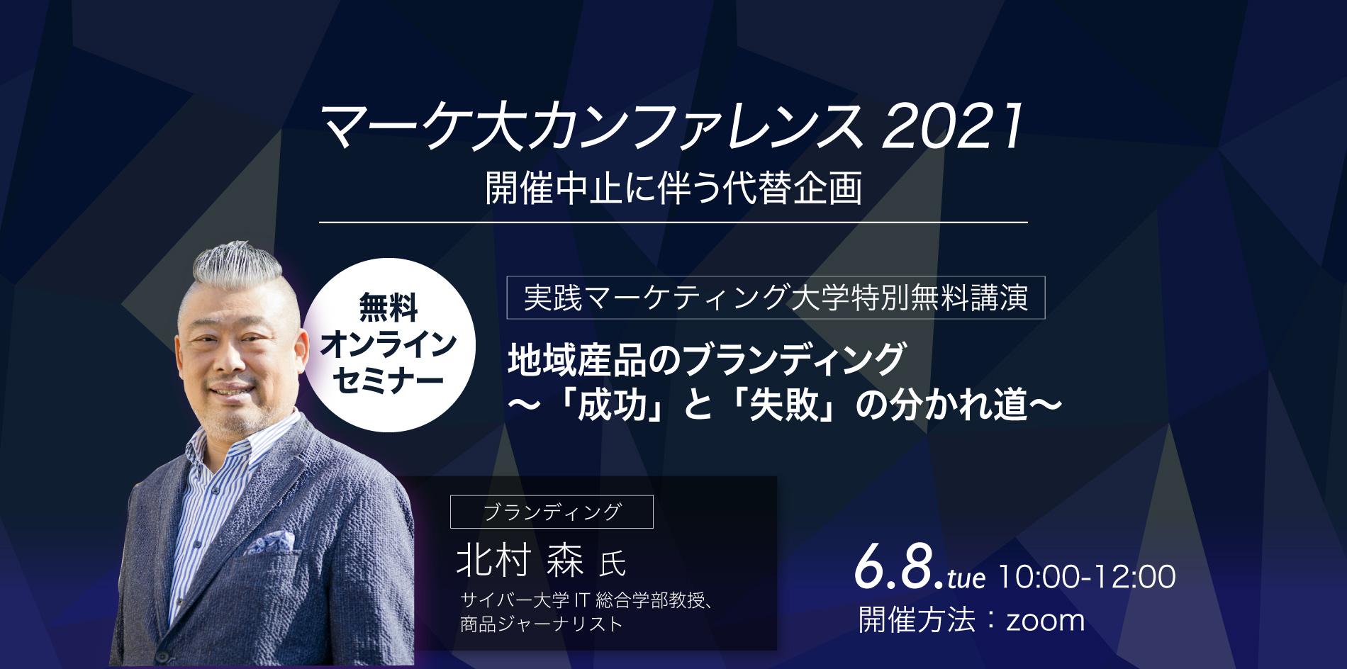 マーケ大カンファレンス2021